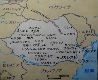 Romania essay